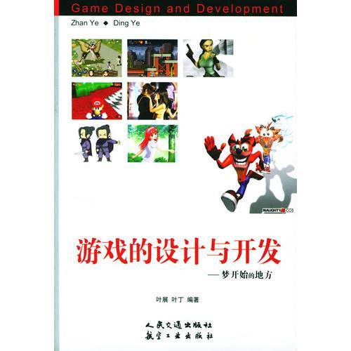 游戏的设计与开发