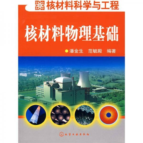 核材料科学与工程:核材料物理基础