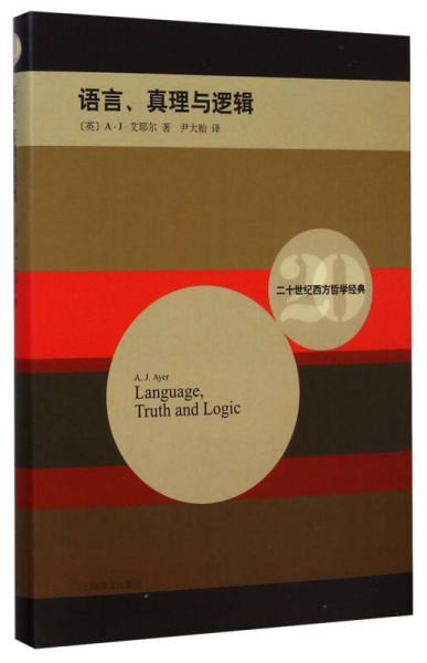 语言、真理与逻辑