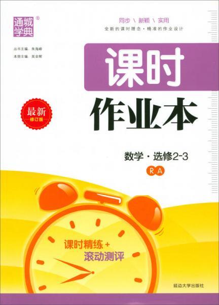 通城学典·课时作业本:数学(选修2-3 RA 最新修订版)