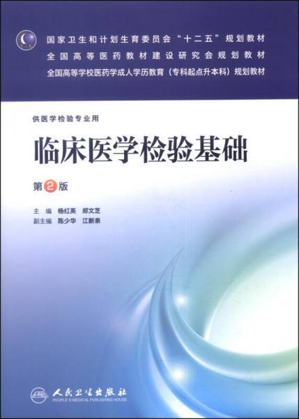 """临床医学检验基础(第2版)/国家卫生和计划生育委员会""""十二五""""规划教材"""