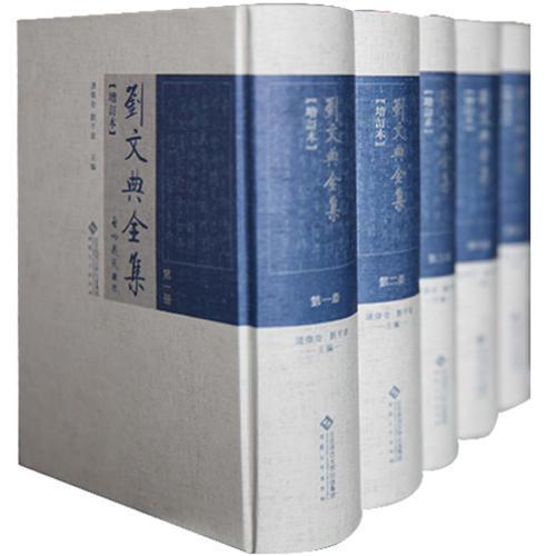 刘文典全集--增订本