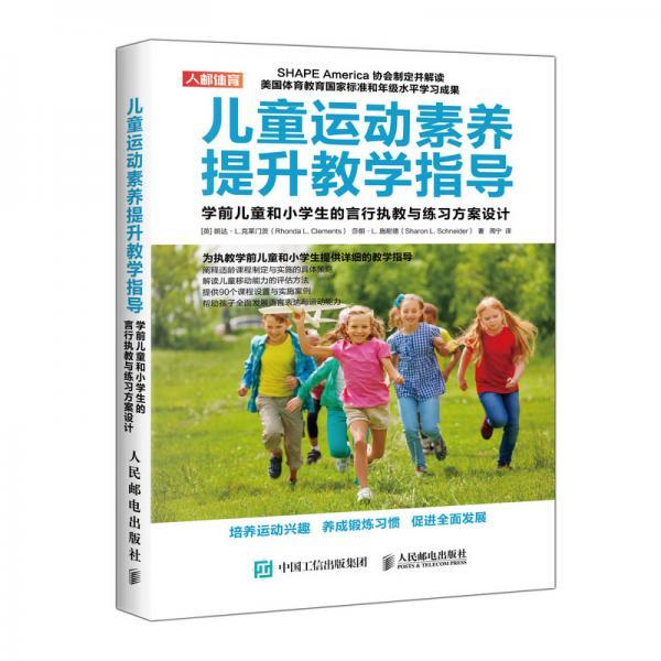儿童运动素养提升教学指导学前儿童和小学生的言行执教与练习方案设计