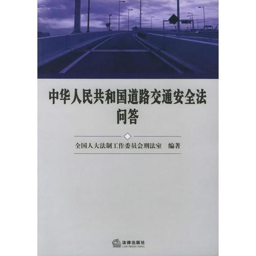 中华人民共和国道路交通安全法问答