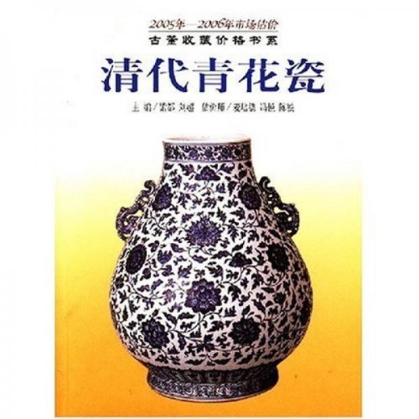 清代青花瓷(2005-2006年市场估价)