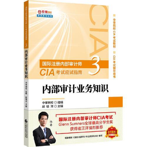 2020年国际注册内部审计师CIA考试应试指南:内部审计业务知识