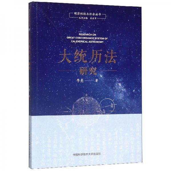 大统历法研究/明清科技与社会丛书