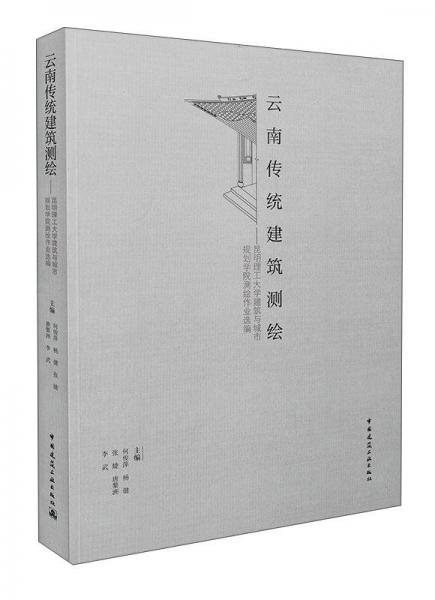 云南传统建筑测绘 昆明理工大学建筑与城市规划学院测绘作业选编