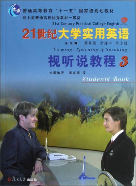 """普通高等教育""""十一五""""国家级规划教材:21世纪大学实用英语视听说教程3"""