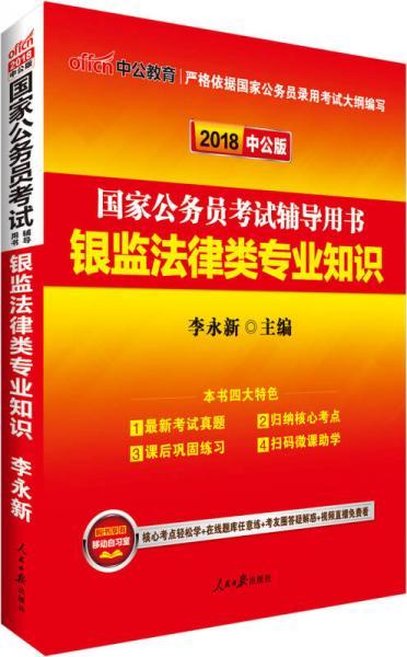 中公版·2018国家公务员考试辅导用书:银监法律类专业知识