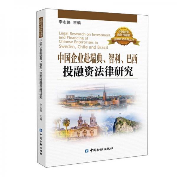 中国企业赴瑞典、智利、巴西投融资法律研究/中国企业海外投融资法律研究系列丛书