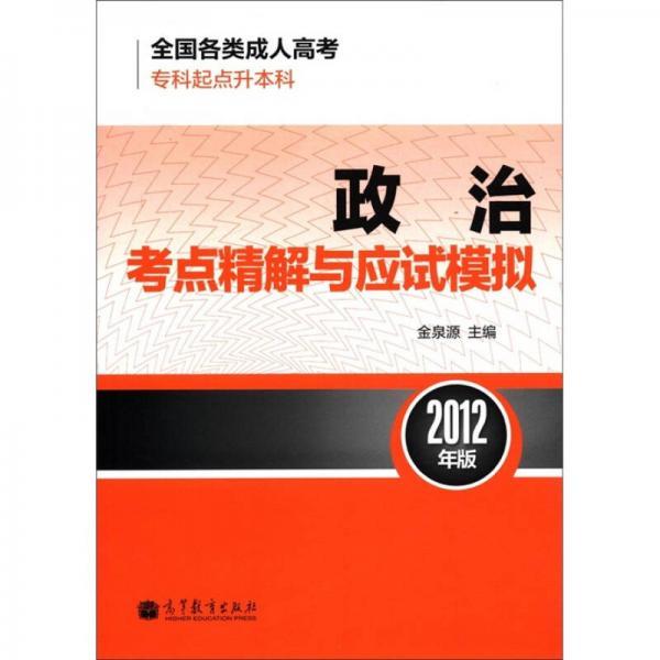 全国各类成人高考(专科起点升本科):政治考点精解与应试模拟(2012年版)