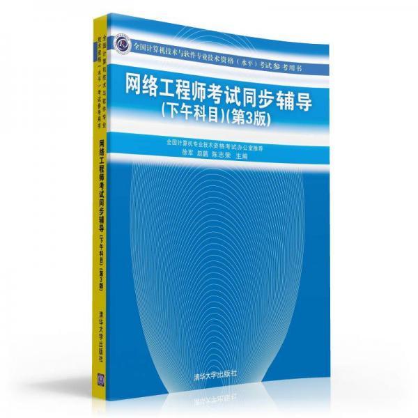 全国计算机技术与软件专业技术资格(水平)考试参考用书:网络工程师考试同步辅导(下午科目)(第3版)