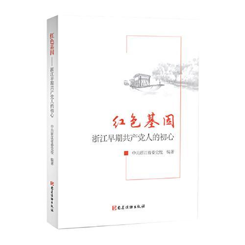 红色基因——浙江早期共产党人的初心