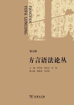 方言语法论丛
