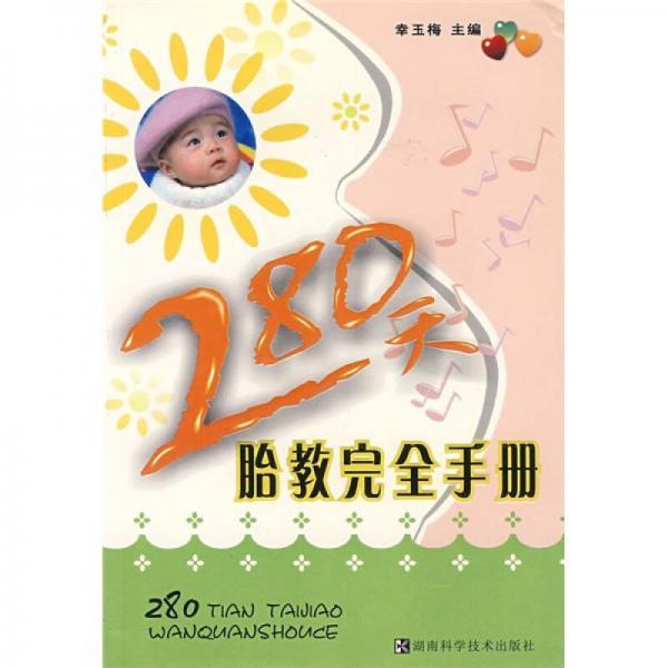 280天胎教完全手册