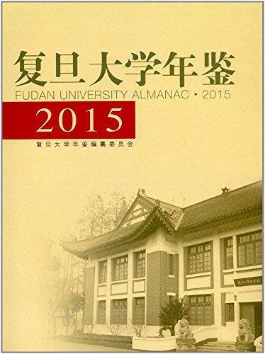 复旦大学年鉴(2015)