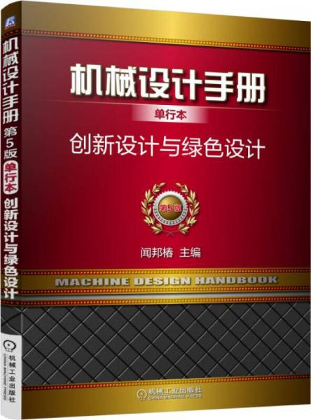 机械设计手册单行本 创新设计与绿色设计(单行本 第5版)