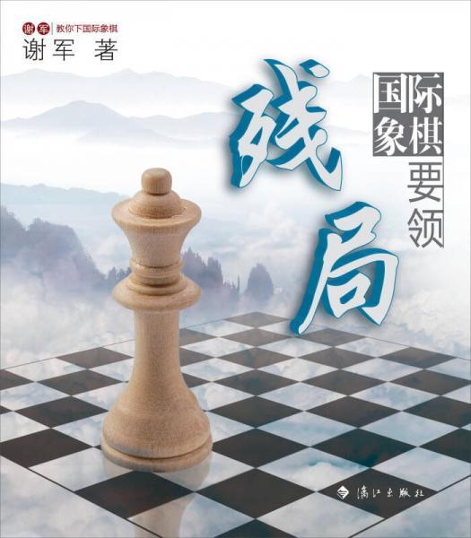 谢军教你下国际象棋系列:国际象棋残局要领