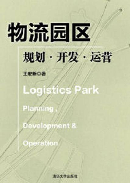 物流园区 规划·开发·运营