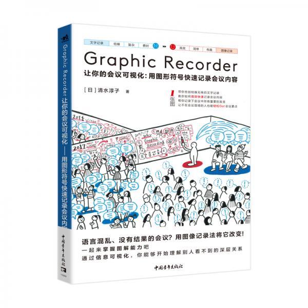GraphicRecorder——让你的会议可视化:用图形符号快速记录会议内容