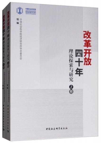 改革开放四十年:理论探索与研究(套装上下卷)