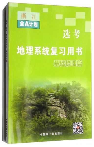 浙江全A计划:地理系统复习用书(基础梳理篇选考)