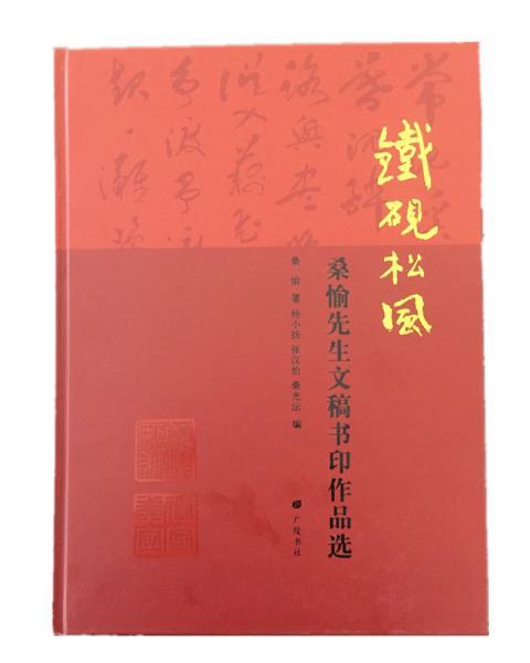 铁砚松风-桑愉先生文稿书印作品选