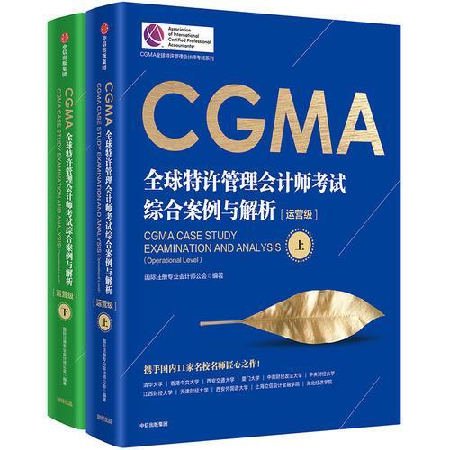 CGMA全球特许管理会计师考试 综合案例与解析:运营级