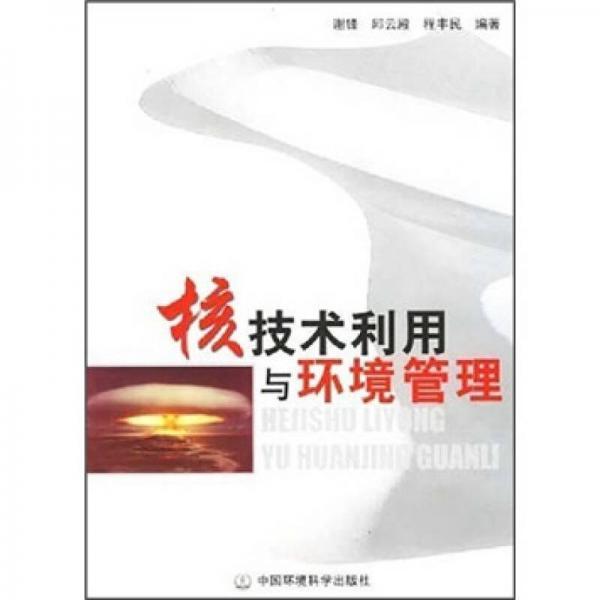 核技术利用与环境管理