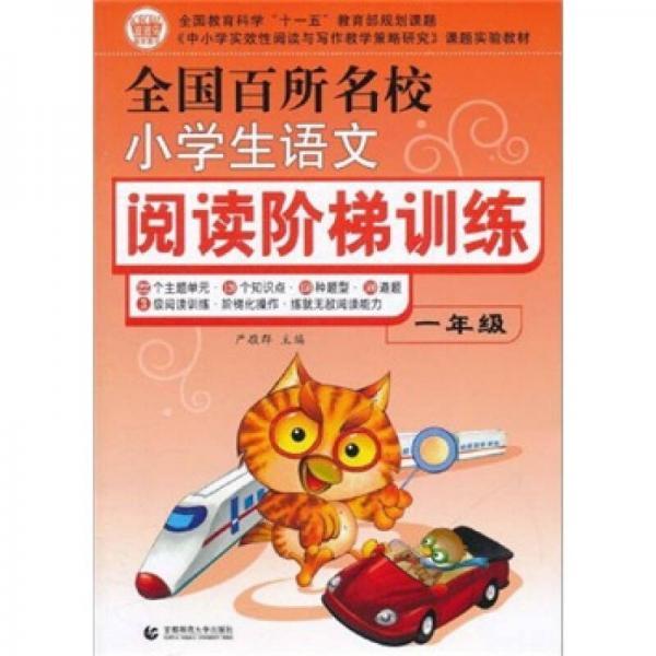 全国百所名校小学生语文阅读阶梯训练(1年级)