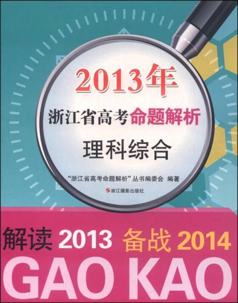 2013年浙江省高考命题解析:理科综合(备战2014)