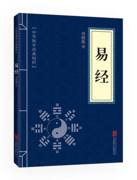 中华国学经典精粹·儒家经典必读本:易经
