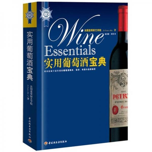 实用葡萄酒宝典