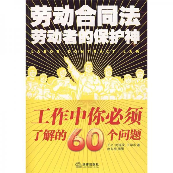 劳动合同法劳动者的保护神:工作中你必须了解的60个问题