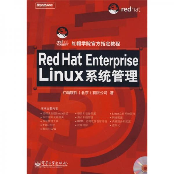 Red Hat Enterprise Linux系统管理