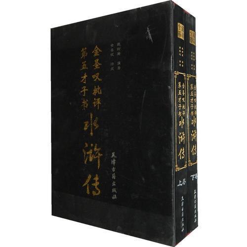 金圣叹批评第五才子书水浒传