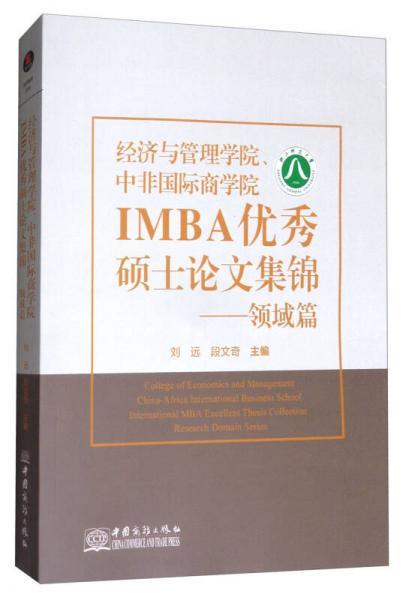 经济与管理学院、中非国际商学院IMBA优秀硕士论文集锦:领域篇