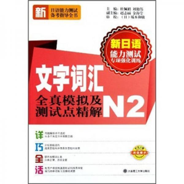 新日语能力测试专项强化训练:文字词汇全真模拟及测试点精解N2