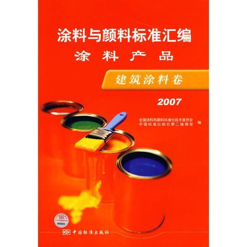 涂料与颜料标准汇编涂料产品——建筑涂料卷(2007