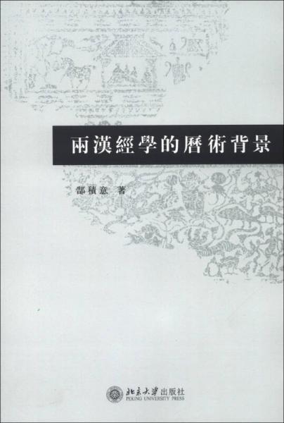 两汉经学的历术背景