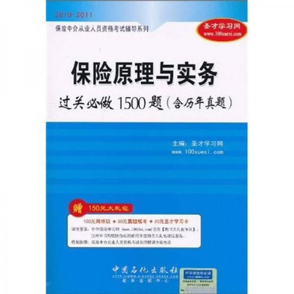 保险原理与实务过关必做1500题(含历年真题)(2010-2011)