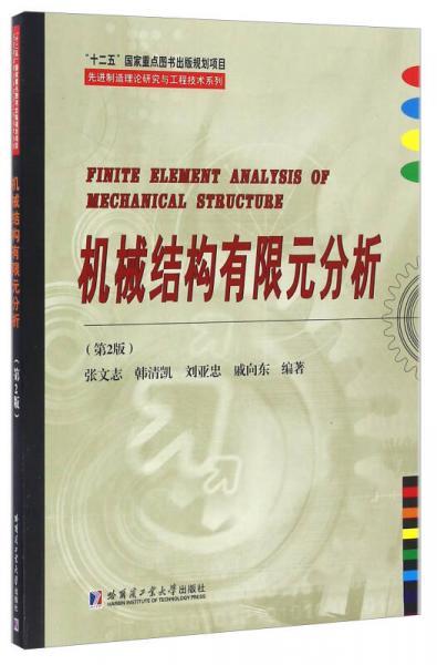 机械结构有限元分析(第2版)