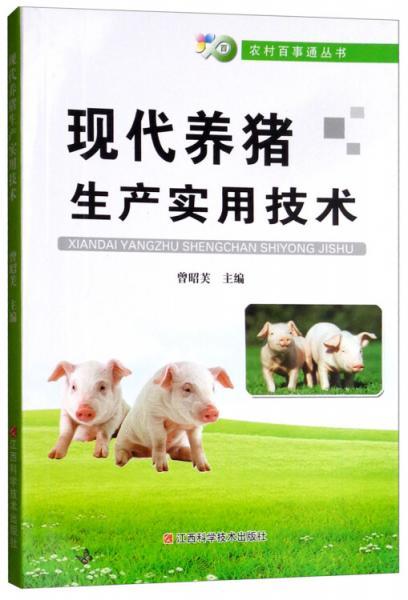 现代养猪生产实用技术/农村百事通丛书