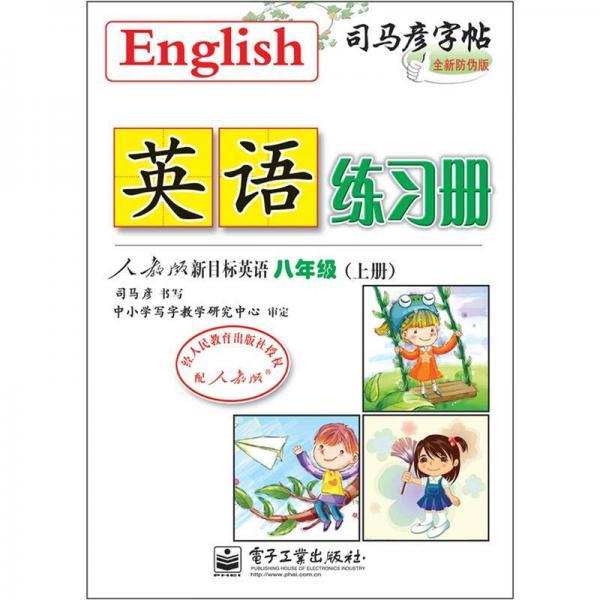 司马彦字帖:英语练习册·人教版新目标英语·8年级上册(描摹)(全新防伪版)