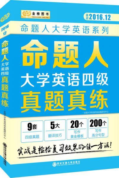 金榜图书命题人大学英语系列 命题人大学英语四级真题真练
