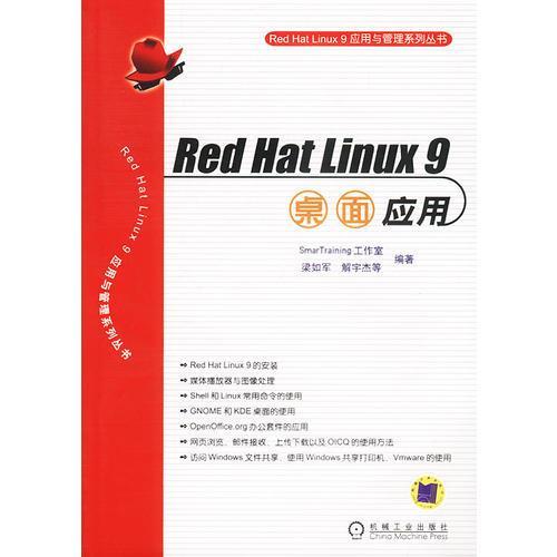 Red Hat Linux 9桌面应用