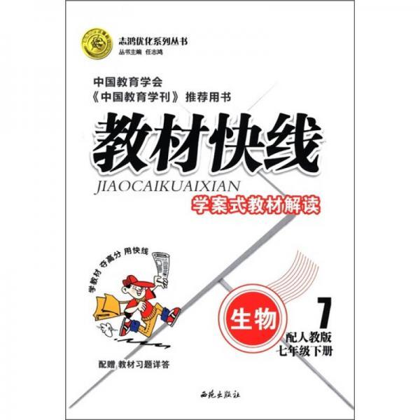志鸿优化系列丛书·教材快线:生物(7年级下)(配人教版)