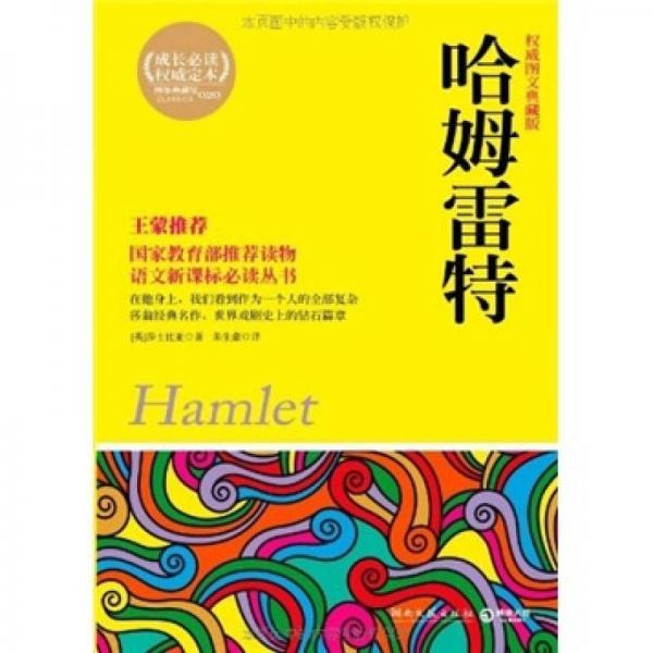 哈姆雷特(权威图文典藏版)