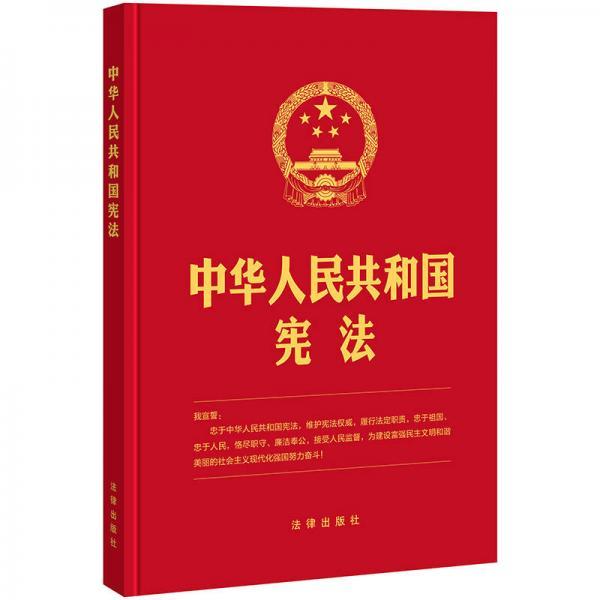 中华人民共和国宪法(2018新修正版,16开精装烫金版,含宣誓誓词)